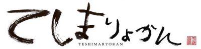 【公式】てしま旅館 |山口県の冬はふぐ、夏はうに。そして猫庭!!